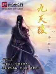 《九天陵》作者:清小北
