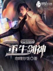 《网游之重生剑神》作者:咖喱炒饭