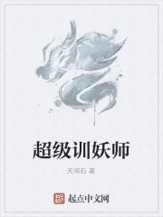 《超级训妖师》作者:天河石