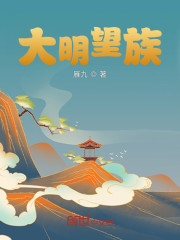 《大明望族》作者:雁九