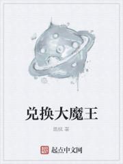《兑换大魔王》作者:凰枫