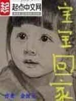 《宝宝回家》作者:金波玉