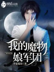 《我的魔物娘军团》作者:李家成功