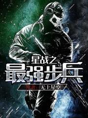《星战之最强步兵》作者:无上星空