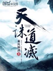 《天诛道灭》作者:乘风御剑