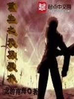 《重生之无双灵术》作者:龙游南海