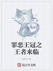 《罪恶王冠之王者来临》作者:猫乐环