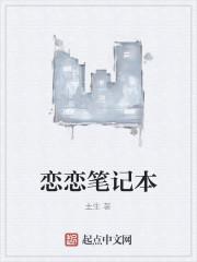 《恋恋笔记本》作者:土生
