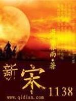 《新宋1138》作者:潇潇春雨