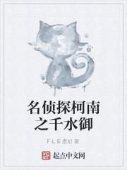 《名侦探柯南之千水御》作者:FLE虚幻