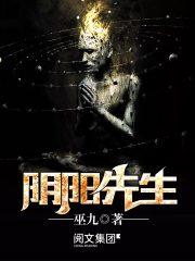 《阴阳先生》作者:巫九