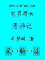 《宅男腐女漫游记》作者:慕柚