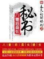 《八零后县长秘书》作者:永久的胡杨树