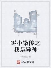 《零小柒传之我是异种》作者:明月威武
