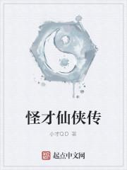 《怪才仙侠传》作者:小才QD