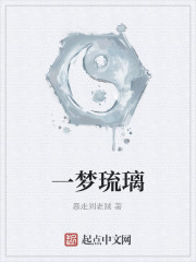 《一梦琉璃》作者:暴走刘老贼