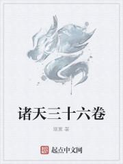 《诸天三十六卷》作者:潮寞