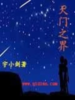 《天门之界》作者:宇小剑