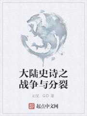 《大陆史诗之战争与分裂》作者:幻呈.QD