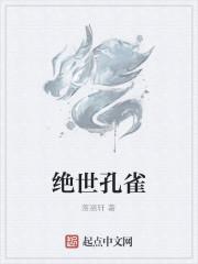 《绝世孔雀》作者:落涵轩