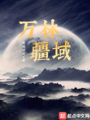 《苍茫之万林疆域》作者:妖宫圣主