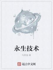 《永生技术》作者:马昊羽