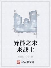 《异能之未来战士》作者:悼青狐.QD