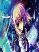 《异界王者降临》作者:紫梦迦南