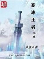 《寒冰王者之路》作者:奔放瓜瓢