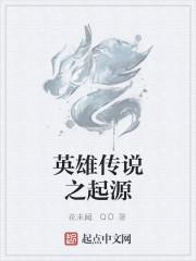 《英雄传说之起源》作者:花未闻.QD