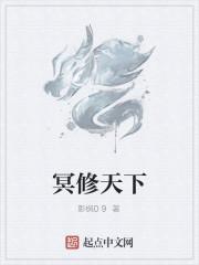 《冥修天下》作者:影枫09