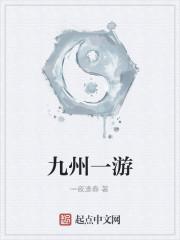 《九州一游》作者:一夜逢春