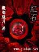 《红石》作者:魔都残月
