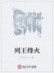 《列王烽火》作者:DZorn