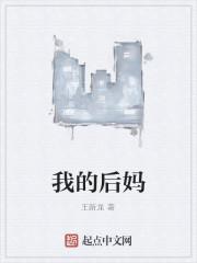 《我的后妈》作者:王新龙