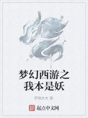 《梦幻西游之我本是妖》作者:野猫大大