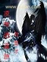 《凌帝逍遥游》作者:投错胎的龙