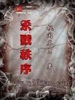 《杀戮秩序》作者:枫间苍月