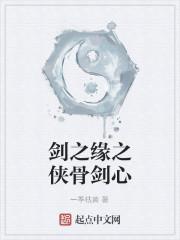 《剑之缘之侠骨剑心》作者:一季枯黄