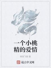 《一个小桃精的爱情》作者:徐风飞扬
