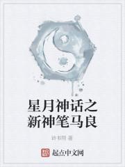 《星月神话之新神笔马良》作者:诗书翔