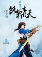《重生之剑斩青天》作者:东文君