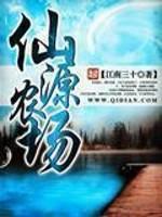 《仙源农场》作者:江南三十