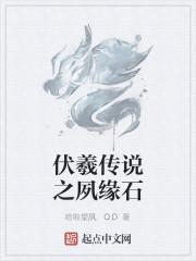 《伏羲传说之夙缘石》作者:哈啦望夙.QD
