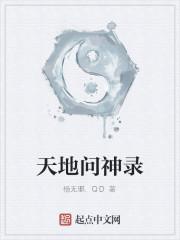 《天地问神录》作者:杨无邪.QD