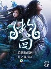 《逍遥仙侣传:轮回》作者:月之枫