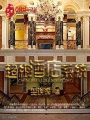 《超级酒店系统》作者:尘埃溪