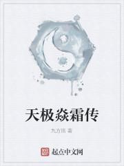 《天极焱霜传》作者:九方铭