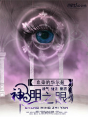 《神明之眼》作者:血染的华尔兹