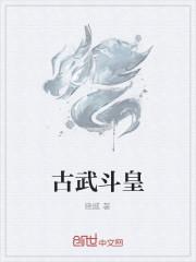 《古武斗皇》作者:晓威